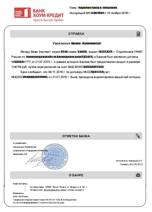 Образец заявление в банк на исправление кредитной истории трудовой договор Комсомольская
