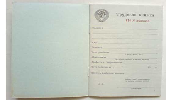 Вкладыш в трудовую книжку трудовая книжка номер формы бланка строгой отчетности