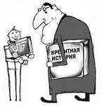 Услуга «Узнай свою кредитную историю - Бинбанк
