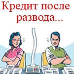 Муж брал кредиты должна ли платить жена после развода