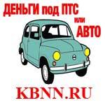 Кредит под залог автомобиля в банке в нижнем новгороде автосалон москва в г москва купить бу авто