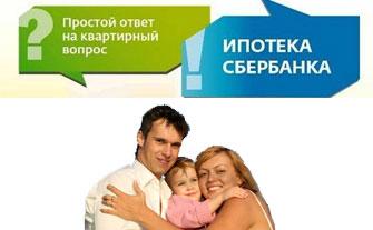 Льготное кредитование бизнеса в Сбербанке
