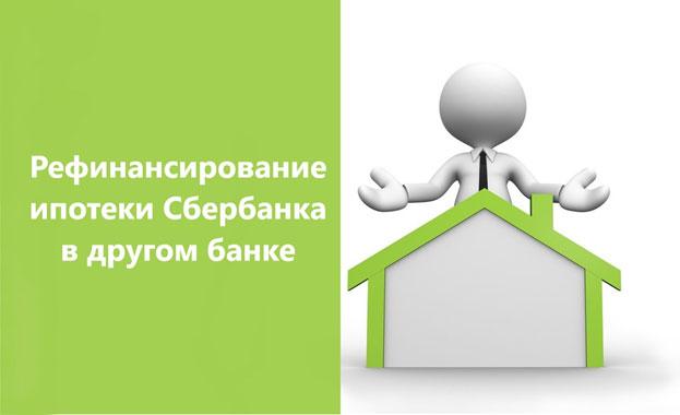 сбербанк официальный сайт ипотека рефинансирование кредит помощь новый уренгой