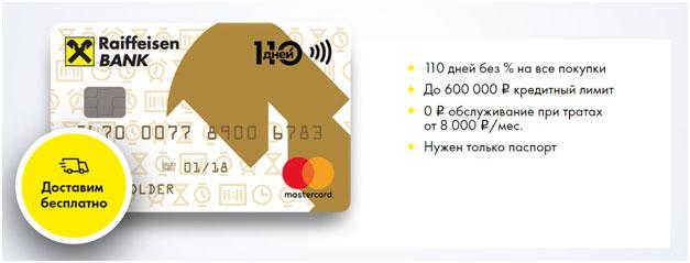 кредитная карта от райффайзен банка 110 дней с какой суммы дают кредит в сбербанке