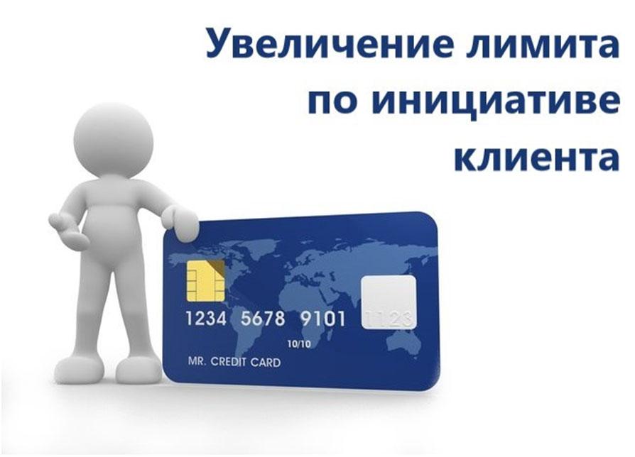 Как можно увеличить лимит по кредитной карте сбербанка