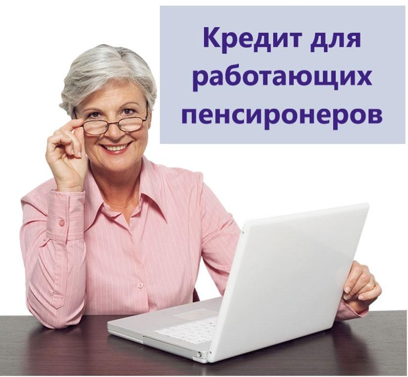 займ на карту для пенсионеров 85 лет