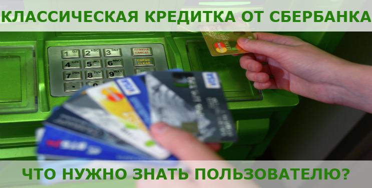 Как подать заявку на кредит в сбербанк через мобильное приложение