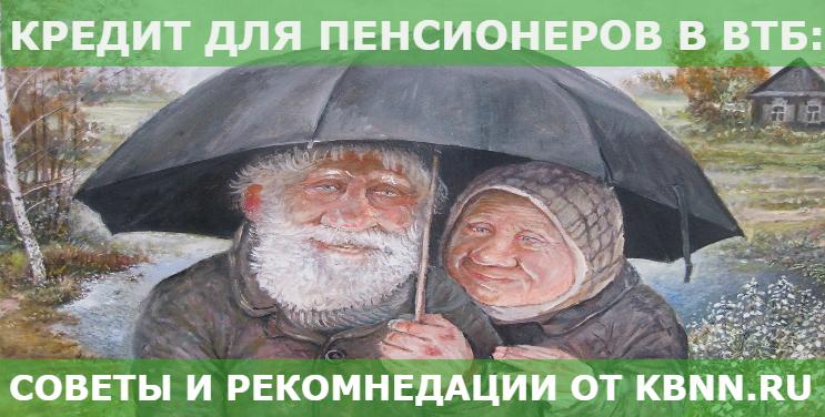 Взять кредит в втб для пенсионеров кто может взять кредит для другого человека
