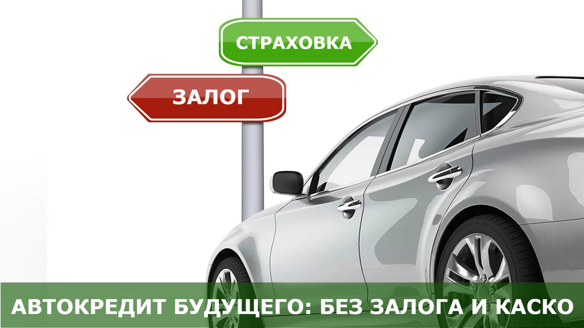 Купить авто б у в кредит без первоначального взноса в минске