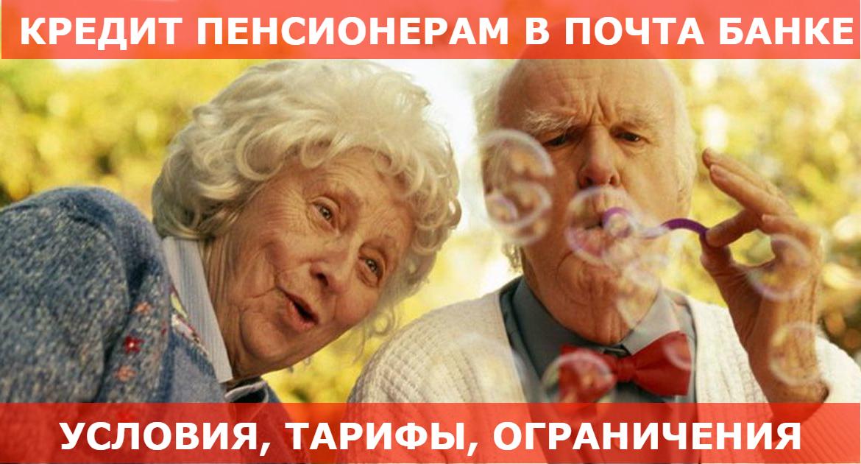 Почта банк взять кредит пенсионерам как самостоятельно инвестировать
