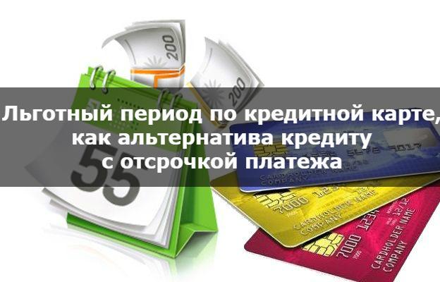 можно получить отсрочку платежа по кредиту
