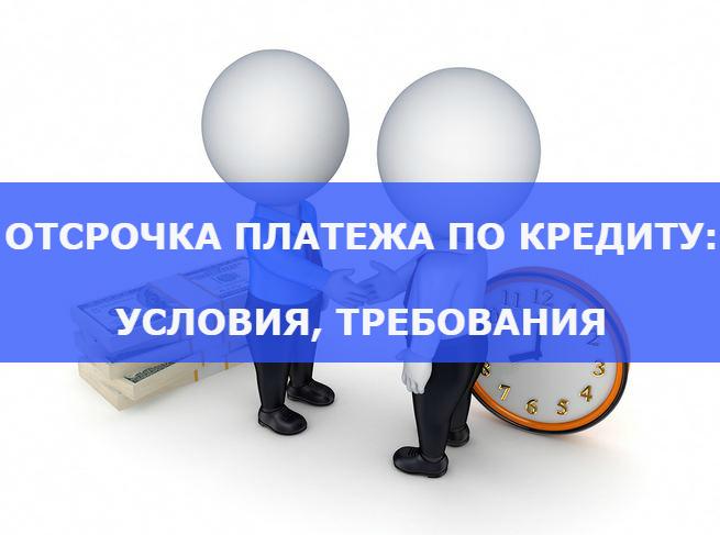Оформить кредит онлайн совкомбанк